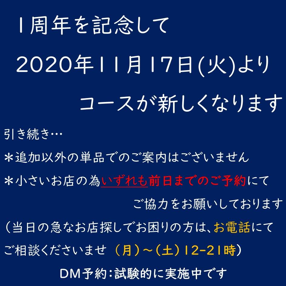 1周年を記念して 2020年11月17日(火)よりコースが新しくなります